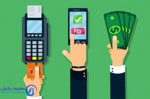 روش های مختلف پرداخت برای افزایش فروش